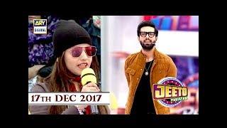 Jeeto Pakistan - 17th Dec 2017 - ARY Digital show