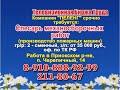 20 июня _14.50_Работа в Нижнем Новгороде_Телевизионная Биржа Труда