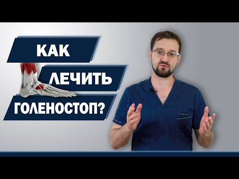 Лечим голеностоп за 2 дня | Доктор Демченко