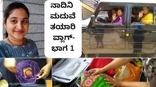 ನಾದಿನಿ ಮದುವೆ ತಯಾರಿ ವ್ಲಾಗ್-ಭಾಗ 1 | Sister-in-law Wedding Preparation VLOG-Part 1 | Kannada Vlogs