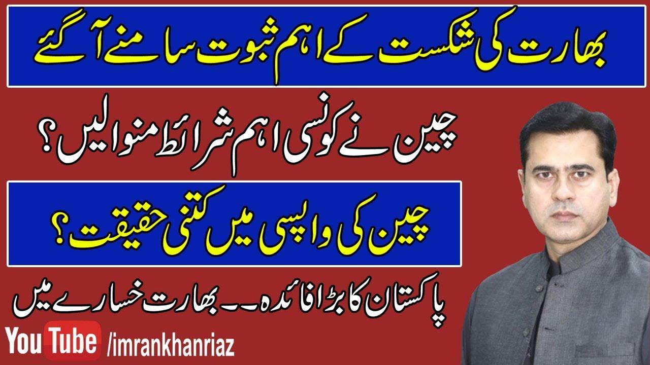 8 July 2020 Bharat haar gya. Saboot mojod hain | Imran khan's exclusive