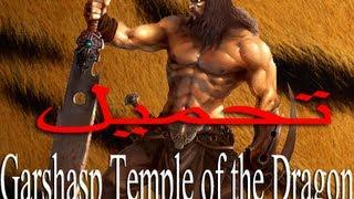 شرح تحميل وتثبيت لعبة Garshasp Temple of the Dragon نسخة كاملة