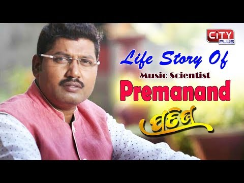 Pratibha | Interview With  Premanand | Music Scientist | Odia Music Director