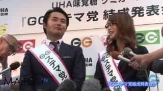 UHA味覚糖の新商品「グミガール」のPRイベントが9月25日、東京都内で行...
