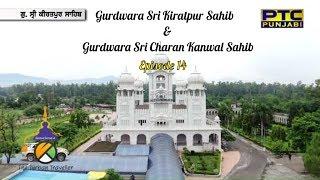 Spiritual Journey of The Turban Traveller | EP 14 | Gurdwara Kiratpur Sahib and Charan Kanwal Sahib