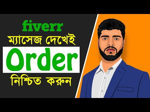 Buyer Massage দেখেই বুঝবেন Order কি নিশ্চিত | Fiverr Tutorial in Bangla | Quick Team