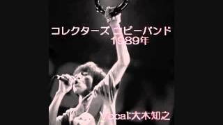 1989年、学園祭にて。 同じライブでの他の曲: 虹色サーカス団 http://ww...