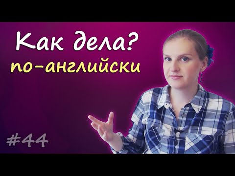 Как дела по английски произношение