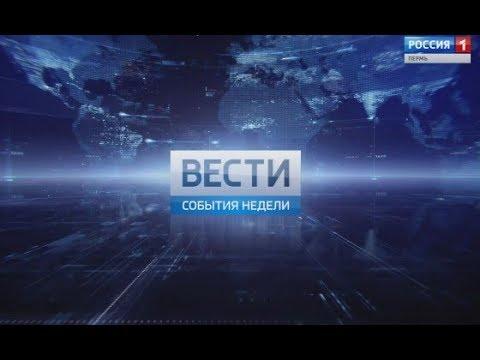 Вести Пермь. События недели 03.02.2019