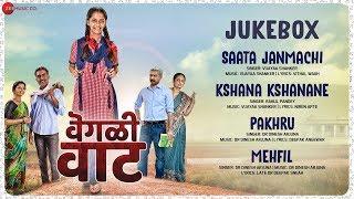 Vegali Vaat Full Movie Audio Jukebox Sharad J Neeta D Anaya P Yogesh S & Geetanjali K