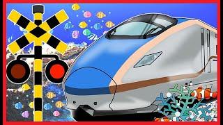 【踏切 新幹線 アニメ】幼児向け★いろいろな新幹線が、海の中や海底を走るよ!! ★Railroad crossing and train animation for Kids