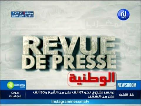 أهم عناوين الصحف الوطنية ليوم السبت 03 مارس 2018 - قناة نسمة