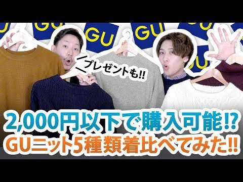 【GU】2,000円以下で購入可能!?GUニット5種類着比べ&プレゼント企画!!