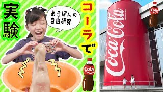 宮崎旅行に行った帰りにあきぽんの夏休み自由研究をかねて、 コカコーラの工場見学へ行きました。工場見学するコカコーラ商品を1本もらえます♪ お家に帰ってからコーラ ...