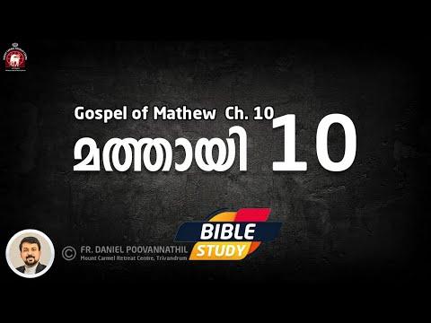 MATHEW 10. Bible Study - Fr Daniel Poovannathil