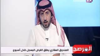 برنامج المرصد - الصندوق العقاري يطلق القرض المعجل خلال أسبوع - م. خالد العثمان