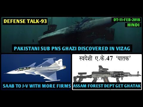 Indian Defence News,Defense Talk,Sunk PNS Ghazi found in Vizag,Saab Gripen India,Drdo Ghatak,Hindi