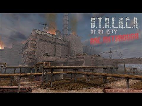 S.T.A.L.K.E.R.: Breakthrough. №4. Битва на Ростке.