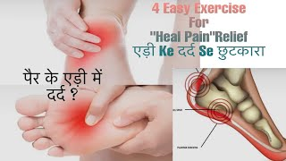 4 Exercise For Heal Pain