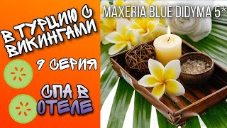 В ТУРЦИЮ С ВИКИНГАМИ 9 серия СПА в отеле Maxeria Blue Didyma Hotel 5 Турция Отдых 2020