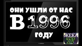 ОНИ УШЛИ ОТ НАС В 1996 ГОДУ