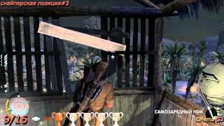 Sniper Elite 3 Миссия 2 Все Коллекционные Места