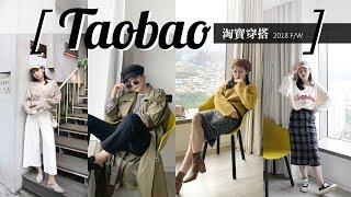 燒🔥 25件淘寶秋冬質感好貨穿搭分享  上衣下著篇 (Part. 1)|2018 Taobao Try-On Haul|夢露 MONROE