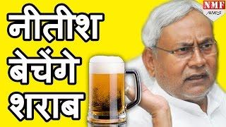 Nitish सरकार का U Turn, खुद बेचेंगे शराब