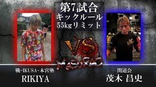 益荒男-MASURAO-第17陣 第7試合戦-IKUSA-本宮塾 RIKIYA VS 関道会 茂木...