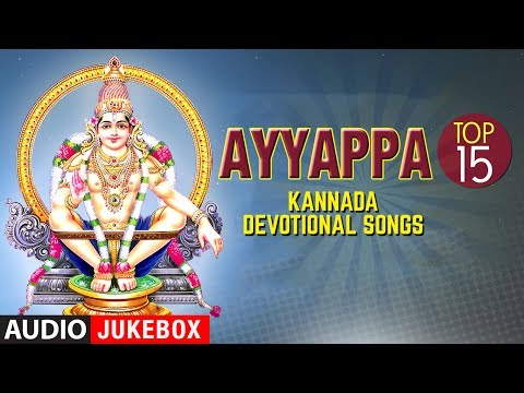"""Top 15"" Ayyappa Swamy Kannada Devotional Songs || Lord Ayyappa Bhajans"