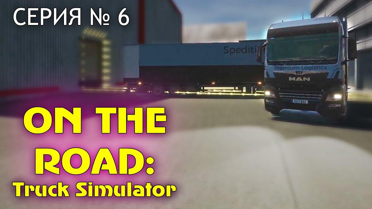 Трудности парковки - On the Road:  Truck Simulator прохождение (серия 6)