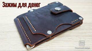 Зажим для денег  прижим  кошелек из кожи   ручная работа.  Money Clip  Leather Wallet  Handmade