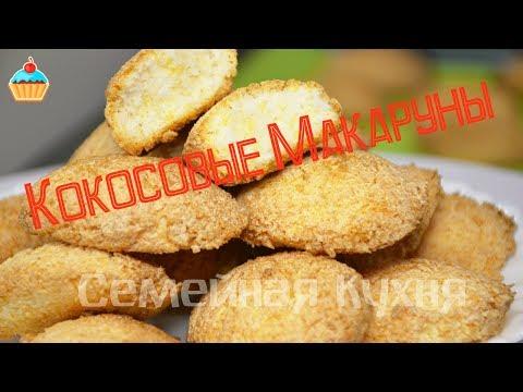 Ну, оОчень вкусное - Кокосовое Печенье Макарун!