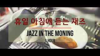 휴일아침에 듣는 기분좋은 재즈선율♪ #jazz