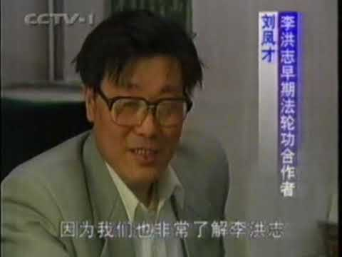 大法好 中國社会大事件 China Rising Power Chinese cult