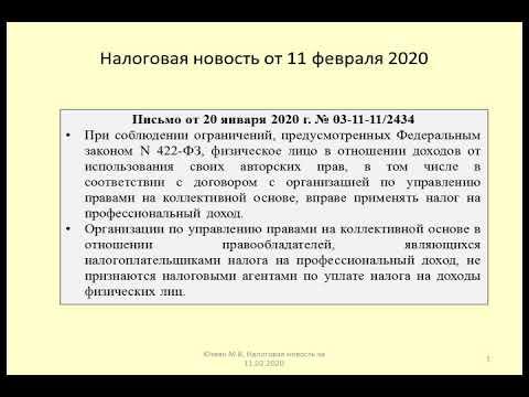 11022020 Налоговая новость об обложении налогом на самозанятых авторских прав / Copyright And Taxes