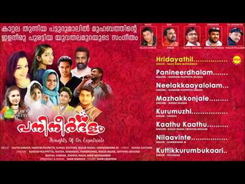 neela malaakhe original karaoke track porinju mariyam jose porinju mariyam jose karaoke porinju mariyam jose song karaoke neela malaakhe song karaoke neela malaakhe original karaoke satyam audios satyam videos malayalam song karaoke with lyrics malayalam songs lyrics malayalam songs karaoke neermathalam poothakaalam neermathalam poothakaalam official audio jukebox neermathalam poothakaalam songs neermathalam poothakaalam movie song satyam audios satyam jukebox new malayalam movie song love song song 1. ഹൃദയത്തിൽ... 0:00 music by: sajith sankar lyric by: suhail sulthan sung by: naziz amin  mohammad camera & direction : siraj kannur produced by: mohammed suhail pp  song 2.പനിനീർ ദളം... 5:43 music by: sajith sanker & hakeem lyric by: suhail su