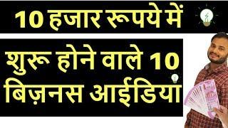 10 हजार रूपये में शुरू होने वाले 10 Business ideas in hindi |BUSINESS IDEAS Online business in hindi