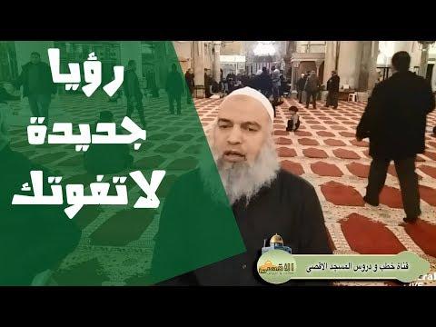 الشيخ خالد المغربى || رؤى خطيرة لا تفوتك