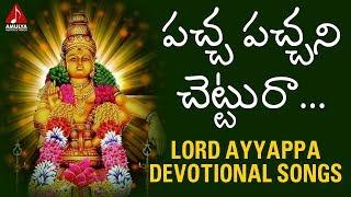 Pacha Pachani Chettura | Lord Ayyappa Devotional Songs | Telugu Bhakti Songs | Amulya Audios