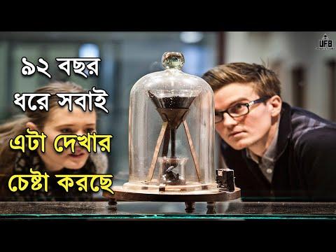 ৯২ বছর ধরে সবাই এটা দেখার চেষ্টা করছে, কিন্তু কেউ এখনও দেখতে পায় নি || by Unknown Facts Bangla ||