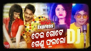 Dei gote gendu phula | Mantu churria new song DJ | Love express odia movie