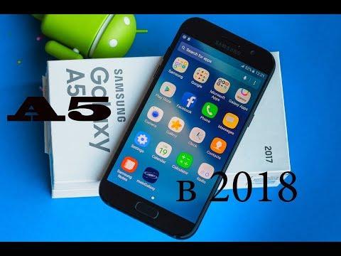 Samsung Galaxy A5 2017 актуален ли в 2018 году.