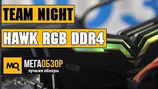 Team Night Hawk RGB DDR4 обзор памяти