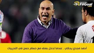 أحمد مجدي يحكي.. عندما تدخل بعنف مع حسام حسن في التدريبات