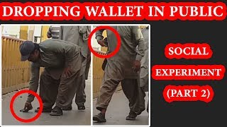 DROPPING WALLET (BATWA) IN PUBLIC / SOCIAL EXPERIMENT IN PAKISTAN ُ(PART 2)