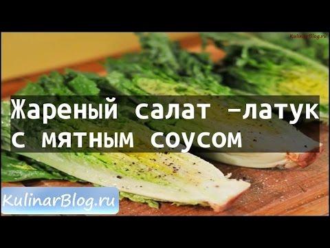 Соус для салатов из свежих
