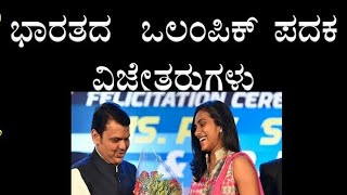 Indian Olympic Medal Winners List Till Now   In Kannada