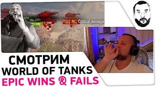 Смотрю Epic Wins Fails World of Tanks