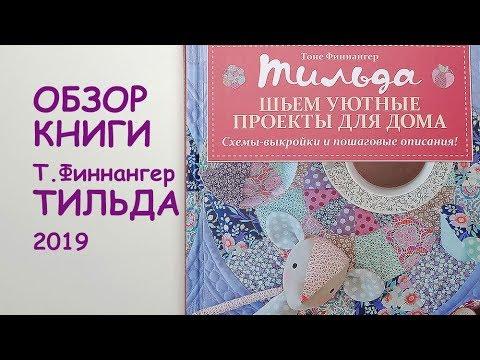 Обзор книги Тоне Финнангер Тильда 2019